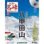日本の名峰 DVD付マガジン 第21号