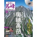 日本の名峰 DVD付マガジン 第5号