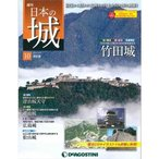デアゴスティーニ 週刊日本の城 改訂版 第10号