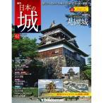 デアゴスティーニ 週刊日本の城 改訂版 第61号〜第70号