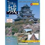 デアゴスティーニ 週刊日本の城 改訂版 第11号
