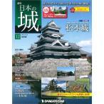 デアゴスティーニ 週刊日本の城 改訂版 第12号