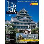 デアゴスティーニ 週刊日本の城 改訂版 第15号