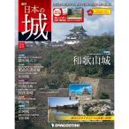 朗読社Yahoo!店で買える「デアゴスティーニ 週刊日本の城 改訂版 第21号」の画像です。価格は616円になります。