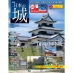 デアゴスティーニ 週刊日本の城 改訂版 第43号