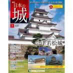 デアゴスティーニ 週刊日本の城 改訂版 第5号