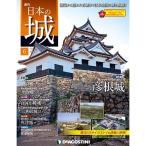 デアゴスティーニ 週刊日本の城 改訂版 第6号