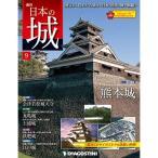 デアゴスティーニ 週刊日本の城 改訂版 第9号