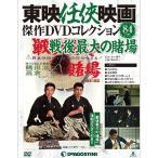デアゴスティーニ 東映任侠映画傑作DVDコレクション 第84号  戦後最大の賭場