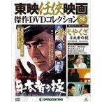 デアゴスティーニ 東映任侠映画傑作DVDコレクション 第86号  現代やくざ 与太者の掟