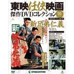 デアゴスティーニ 東映任侠映画傑作DVDコレクション 第91号  新兄弟仁義