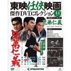 デアゴスティーニ 東映任侠映画傑作DVDコレクション 第44号  兄弟仁義