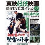 デアゴスティーニ 東映任侠映画傑作DVDコレクション 第49号  網走番外地 吹雪の斗争