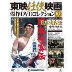デアゴスティーニ 東映任侠映画傑作DVDコレクション 第61号  日本初a客伝 雷門の決斗