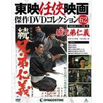 デアゴスティーニ 東映任侠映画傑作DVDコレクション 第62号  続兄弟仁義