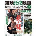 デアゴスティーニ 東映任侠映画傑作DVDコレクション 第69号  日本侠客伝 花と龍