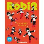 週刊ロビ2 第19号+2巻
