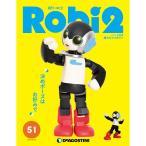 週刊ロビ2 第51号+2巻 デアゴスティーニ