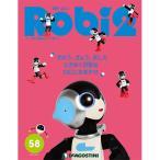 週刊ロビ2 第58号 デアゴスティーニ