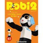 週刊ロビ2 第62号+2巻 デアゴスティーニ