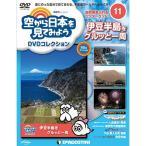 デアゴスティーニ 空から日本を見てみようDVDコレクション第11号