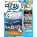 デアゴスティーニ 空から日本を見てみようDVDコレクション第25号