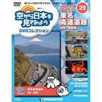 デアゴスティーニ 空から日本を見てみようDVDコレクション第29号