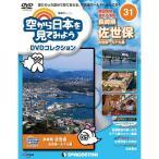 デアゴスティーニ 空から日本を見てみようDVDコレクション第31号