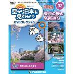 デアゴスティーニ 空から日本を見てみようDVDコレクション第32号