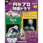 デアゴスティーニ 円谷プロ特撮ドラマDVDコレクション 第5号