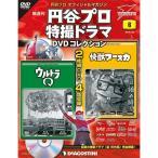 デアゴスティーニ 円谷プロ特撮ドラマDVDコレクション 第6号