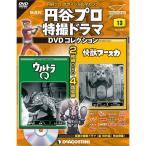 デアゴスティーニ 円谷プロ特撮ドラマDVDコレクション 第13号