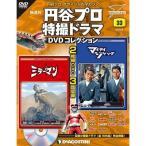 デアゴスティーニ 円谷プロ特撮ドラマDVDコレクション 第33号