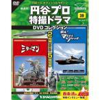 デアゴスティーニ 円谷プロ特撮ドラマDVDコレクション 第39号