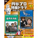 デアゴスティーニ 円谷プロ特撮ドラマDVDコレクション 第48号