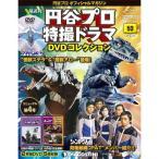 デアゴスティーニ 円谷プロ特撮ドラマDVDコレクション 第53号