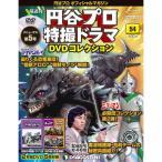 デアゴスティーニ 円谷プロ特撮ドラマDVDコレクション 第54号
