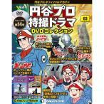デアゴスティーニ 円谷プロ特撮ドラマDVDコレクション 第63号