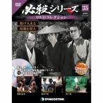 必殺シリーズ DVDコレクション 第35号 デアゴスティーニ