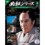必殺シリーズ DVDコレクション 第4号 デアゴスティーニ