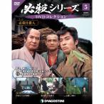 必殺シリーズ DVDコレクション 第5号 デアゴスティーニ