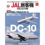 JAL旅客機コレクション 17号