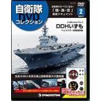 自衛隊DVDコレクション 第2号