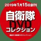 自衛隊DVDコレクション 第7号〜12号