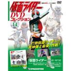 仮面ライダーDVDコレクション 14号 デアゴスティーニ