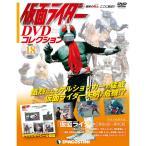 仮面ライダーDVDコレクション 18号 デアゴスティーニ