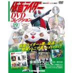 仮面ライダーDVDコレクション 19号 デアゴスティーニ