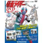 仮面ライダーDVDコレクション 22号 デアゴスティーニ