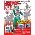 仮面ライダーDVDコレクション 26号 デアゴスティーニ