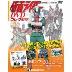 仮面ライダーDVDコレクション 28号 デアゴスティーニ
